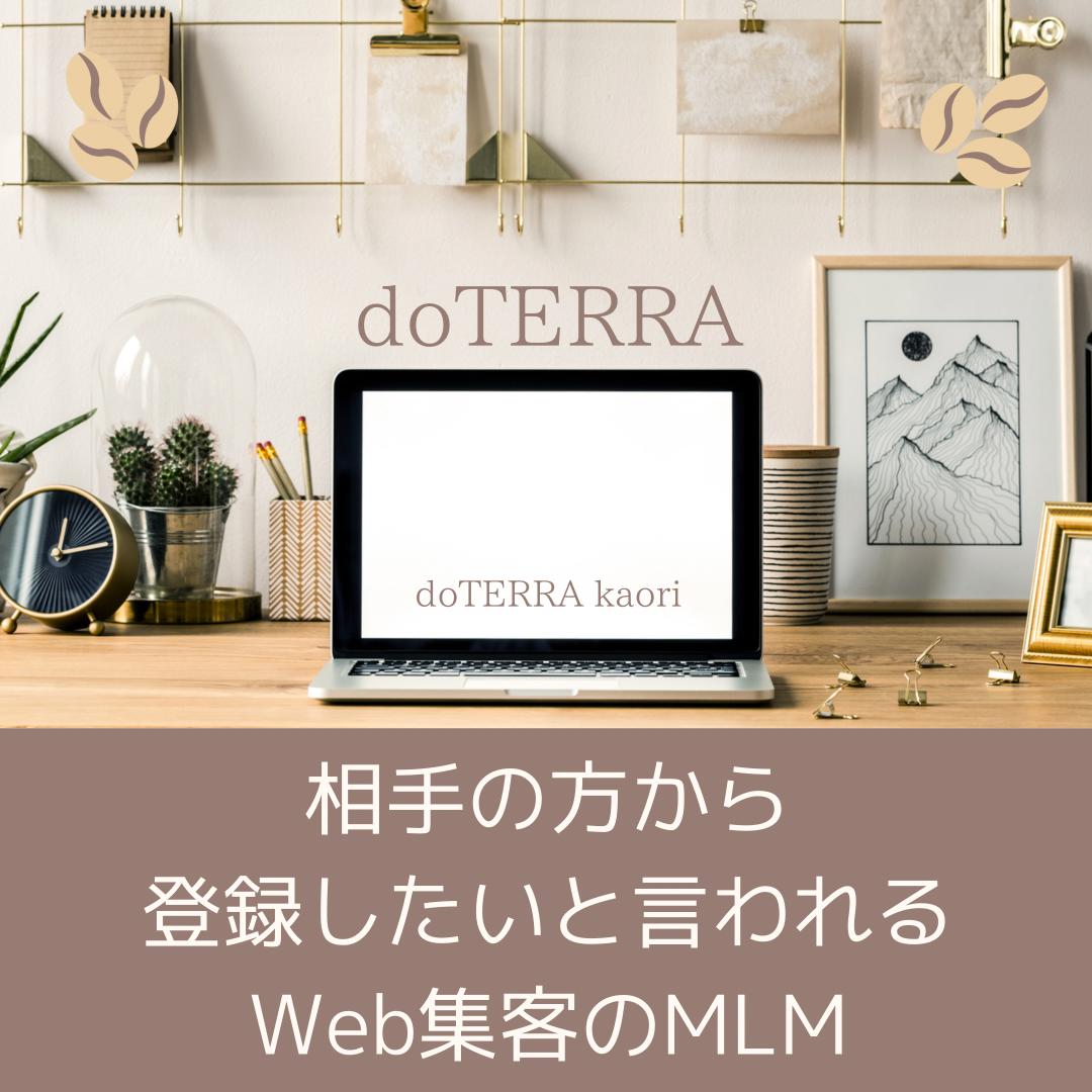 ドテラ メディカルアロマ オンライン集客